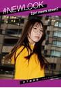 #NEWLOOK【girl meets street】日下部加奈