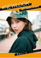 #NEWLOOK【girl meets street】深田えいみ