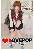 LOVEPOP デラックス 木南日菜 002