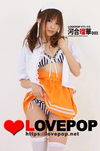 LOVEPOP デラックス 河合瑠華 003