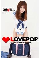 LOVEPOP デラックス 河合瑠華 004