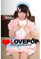 LOVEPOP デラックス 篠崎みお 003