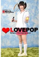 LOVEPOP デラックス 篠崎みお 004