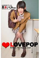LOVEPOP デラックス 黒木いくみ 001