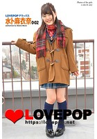 LOVEPOP デラックス 水卜麻衣奈 002