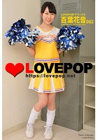 LOVEPOP デラックス 百葉花音 002