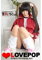 LOVEPOP デラックス 青井いちご 002