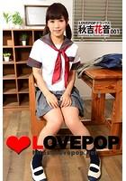 LOVEPOP デラックス 秋吉花音 001