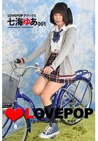 LOVEPOP デラックス 七海ゆあ 001