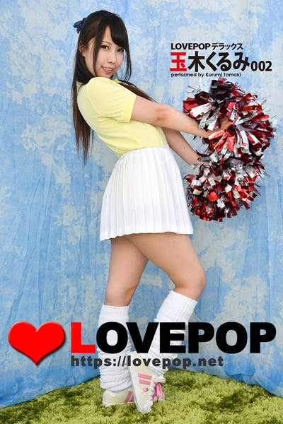 LOVEPOP デラックス 玉木くるみ 002