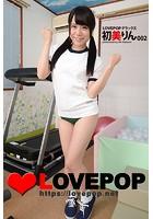 LOVEPOP デラックス 初美りん 002