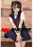 LOVEPOP デラックス 瀬名きらり 004