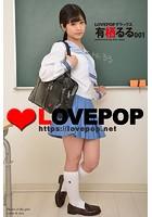 LOVEPOP デラックス 有栖るる 001