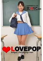 LOVEPOP デラックス 北川りこ 001