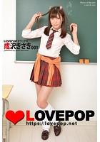 LOVEPOP デラックス 成沢きさき 001