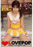LOVEPOP デラックス 夏日風 002