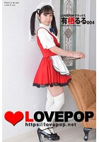 LOVEPOP デラックス 有栖るる 004