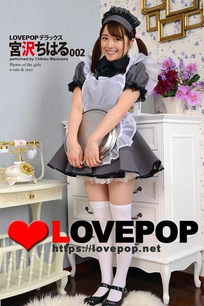 LOVEPOP デラックス 宮沢ちはる 002