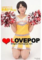 LOVEPOP デラックス 新美かりん 003