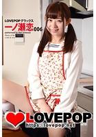 LOVEPOP デラックス 一ノ瀬恋 006