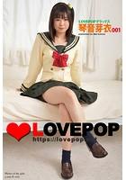 LOVEPOP デラックス 琴音芽衣 001