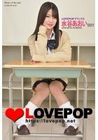LOVEPOP デラックス 水谷あおい 001