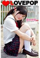 LOVEPOP デラックス 藤井林檎 002