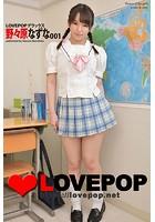 LOVEPOP デラックス 野々原なずな 001