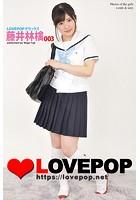 LOVEPOP デラックス 藤井林檎 003