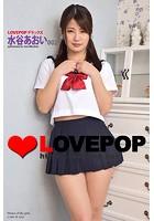 LOVEPOP デラックス 水谷あおい 002