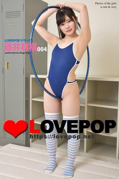 LOVEPOP デラックス 藤井林檎 004