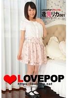 LOVEPOP デラックス 逢見リカ 001