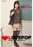 LOVEPOP デラックス まなかかな 001