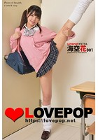LOVEPOP デラックス 海空花 001