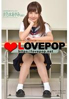 LOVEPOP デラックス 汐乃木あやみ 001
