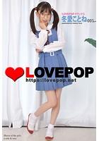 LOVEPOP デラックス 冬愛ことね 001