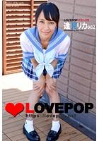 LOVEPOP デラックス 逢見リカ 002