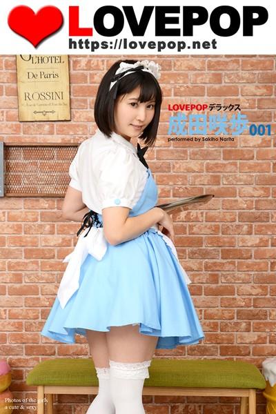 LOVEPOP デラックス 成田咲歩 001