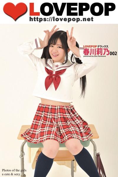 LOVEPOP デラックス 春川莉乃 002