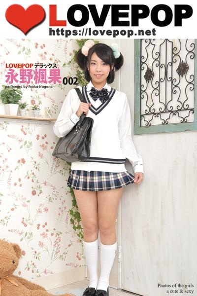 LOVEPOP デラックス 永野楓果 002