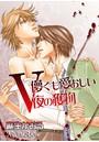 V 〜儚くも愛おしい夜の獲物〜 Vol.1