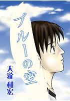 ブルーの空(単話)