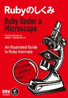 Rubyのしくみ Ruby Under a Microscope