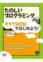 縺溘�ョ縺励>繝励Ο繧ー繝ゥ繝溘Φ繧ー Python縺ァ縺ッ縺倥a繧医≧�シ�