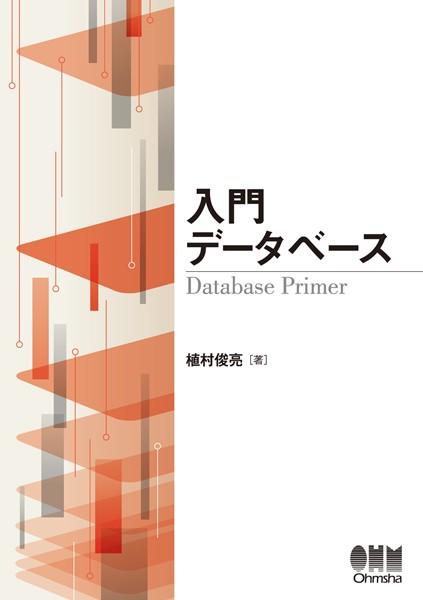 入門 データベース
