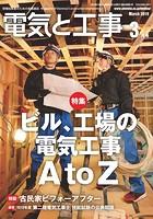 電気と工事 2019年3月号