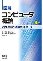 図解 コンピュータ概論[ソフトウェア・通信ネットワーク](改訂4版)