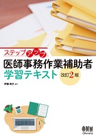 ステップアップ 医師事務作業補助者 学習テキスト(改訂2版)