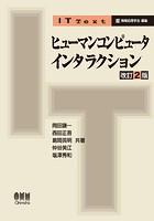 IT Text ヒューマンコンピュータインタラクション (改訂2版)