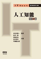 IT Text 人工知能 (改訂2版)